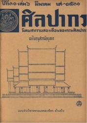 นิตยสารศิลปากร-ปีที่พิมพ์ 2509-ปีที่ 10 เล่มที่ 6