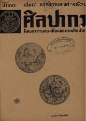 นิตยสารศิลปากร-ปีที่พิมพ์ 2512-ปีที่ 13 เล่มที่ 4