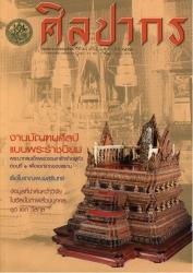 นิตยสารศิลปากร-ปีที่พิมพ์ 2557-ปีที่ 57 เล่มที่ 3