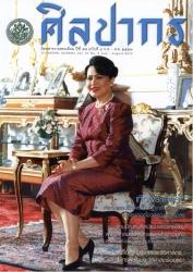 นิตยสารศิลปากร-ปีที่พิมพ์ 2557-ปีที่ 57 เล่มที่ 4
