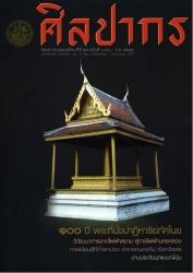 นิตยสารศิลปากร-ปีที่พิมพ์ 2557-ปีที่ 57 เล่มที่ 6