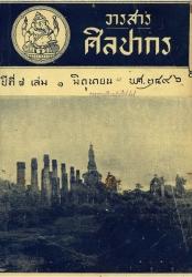 วารสารศิลปากร-ปีที่พิมพ์ 2496-ปีที่ 7 เล่มที่ 1