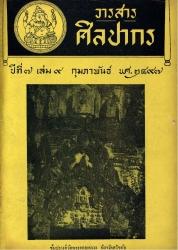 วารสารศิลปากร-ปีที่พิมพ์ 2496-ปีที่ 7 เล่มที่ 9