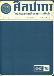 นิตยสารศิลปากร-ปีที่พิมพ์ 2513-ปีที่ 14 เล่มที่ 2