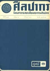 นิตยสารศิลปากร-ปีที่พิมพ์ 2513-ปีที่ 14 เล่มที่ 3