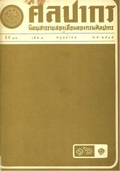 นิตยสารศิลปากร-ปีที่พิมพ์ 2515-ปีที่ 16 เล่มที่ 1