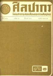 นิตยสารศิลปากร-ปีที่พิมพ์ 2515-ปีที่ 16 เล่มที่ 3