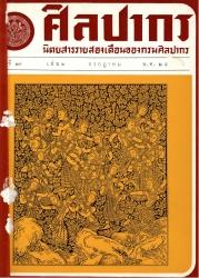 นิตยสารศิลปากร-ปีที่พิมพ์ 2516-ปีที่ 17 เล่มที่ 2