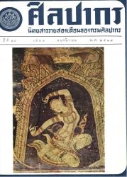 นิตยสารศิลปากร-ปีที่พิมพ์ 2517-ปีที่ 18 เล่มที่ 4