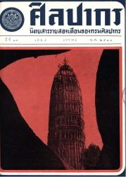 นิตยสารศิลปากร-ปีที่พิมพ์ 2517-ปีที่ 18 เล่มที่ 5
