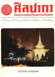 นิตยสารศิลปากร-ปีที่พิมพ์ 2519-ปีที่ 20 เล่มที่ 1-2