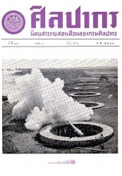 นิตยสารศิลปากร-ปีที่พิมพ์ 2519-ปีที่ 20 เล่มที่ 6