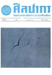 นิตยสารศิลปากร-ปีที่พิมพ์ 2520-ปีที่ 21 เล่มที่ 1