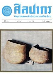 นิตยสารศิลปากร-ปีที่พิมพ์ 2520-ปีที่ 21 เล่มที่ 2