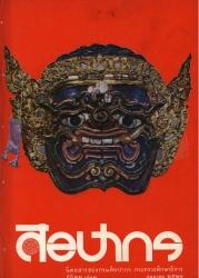 นิตยสารศิลปากร-ปีที่พิมพ์ 2521-ปีที่ 22 เล่มที่ 3