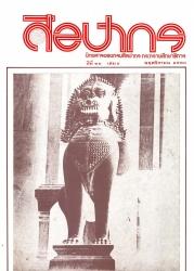 นิตยสารศิลปากร-ปีที่พิมพ์ 2521-ปีที่ 22 เล่มที่ 4