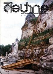 นิตยสารศิลปากร-ปีที่พิมพ์ 2521-ปีที่ 22 เล่มที่ 5