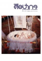 นิตยสารศิลปากร-ปีที่พิมพ์ 2525-ปีที่ 26 เล่มที่ 5
