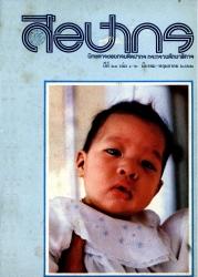 นิตยสารศิลปากร-ปีที่พิมพ์ 2522-ปีที่ 23 เล่มที่ 1-2
