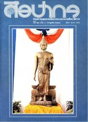 นิตยสารศิลปากร-ปีที่พิมพ์ 2524-ปีที่ 25 เล่มที่ 3