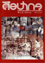 นิตยสารศิลปากร-ปีที่พิมพ์ 2524-ปีที่ 25 เล่มที่ 4