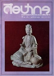 นิตยสารศิลปากร-ปีที่พิมพ์ 2524-ปีที่ 25 เล่มที่ 5