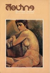 นิตยสารศิลปากร-ปีที่พิมพ์ 2526-ปีที่ 27 เล่มที่ 5