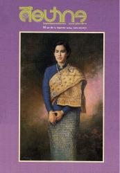 นิตยสารศิลปากร-ปีที่พิมพ์ 2528-ปีที่ 29 เล่มที่ 2
