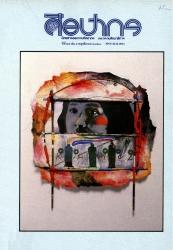 นิตยสารศิลปากร-ปีที่พิมพ์ 2528-ปีที่ 29 เล่มที่ 5