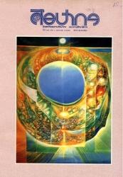นิตยสารศิลปากร-ปีที่พิมพ์ 2528-ปีที่ 29 เล่มที่ 6