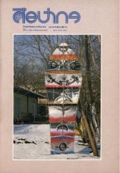 นิตยสารศิลปากร-ปีที่พิมพ์ 2529-ปีที่ 30 เล่มที่ 4