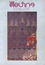 นิตยสารศิลปากร-ปีที่พิมพ์ 2529-ปีที่ 30 เล่มที่ 5