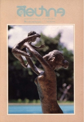 นิตยสารศิลปากร-ปีที่พิมพ์ 2529-ปีที่ 30 เล่มที่ 6