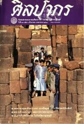 นิตยสารศิลปากร-ปีที่พิมพ์ 2530-ปีที่ 31 เล่มที่ 1