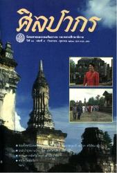 นิตยสารศิลปากร-ปีที่พิมพ์ 2530-ปีที่ 31 เล่มที่ 4