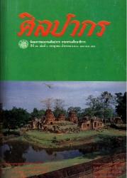 นิตยสารศิลปากร-ปีที่พิมพ์ 2531-ปีที่ 32 เล่มที่ 3