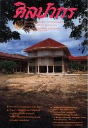 นิตยสารศิลปากร-ปีที่พิมพ์ 2532-ปีที่ 33 เล่มที่ 2