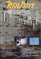 นิตยสารศิลปากร-ปีที่พิมพ์ 2532-ปีที่ 33 เล่มที่ 5