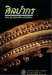 นิตยสารศิลปากร-ปีที่พิมพ์ 2534-ปีที่ 34 เล่มที่ 2