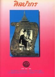 นิตยสารศิลปากร-ปีที่พิมพ์ 2536-ปีที่ 36 เล่มที่ 5