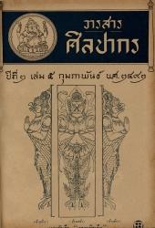 วารสารศิลปากร-ปีที่พิมพ์ 2492-ปีที่ 2 เล่มที่ 5