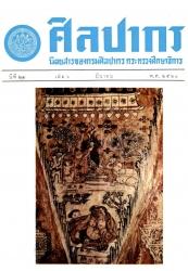 นิตยสารศิลปากร-ปีที่พิมพ์ 2521-ปีที่ 21 เล่มที่ 6