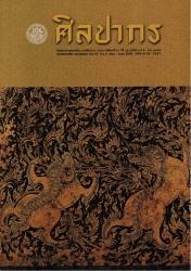 นิตยสารศิลปากร-ปีที่พิมพ์ 2545-ปีที่ 45 เล่มที่ 3