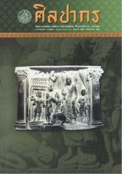 นิตยสารศิลปากร-ปีที่พิมพ์ 2548-ปีที่ 48 เล่มที่ 4