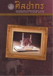 นิตยสารศิลปากร-ปีที่พิมพ์ 2549-ปีที่ 49 เล่มที่ 4