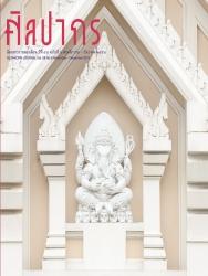 นิตยสารศิลปากร ปีที่ 58 ฉบับที่ 6 พฤศจิกายน-ธันวาคม 2558