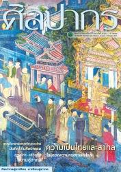 นิตยสารศิลปากรรายสองเดือน-ปีที่ 59 ฉบับที่ 1 มกราคม-กุมภาพันธ์ 2559