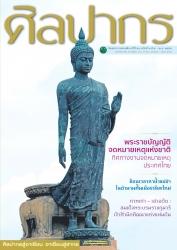 นิตยสารศิลปากร ปีที่ 59 ฉบับที่ 2 มีนาคม-เมษายน 2559