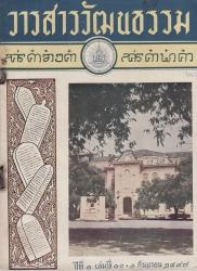 วารสารวัฒนธรรม ปีที่ 1 เล่มที่ 10 1 กันยายน 2497 นิตยสารรายเดือน ฉบับพิเศษที่ระลึก ในวันคล้ายวันสถาปนาสภาวัฒนธรรมแห่งชาติ 29 กันยายน 2497