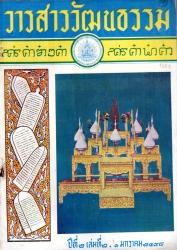 วารสารวัฒนธรรมปีที่ 2 เล่ม 2    1 มกราคม 2498